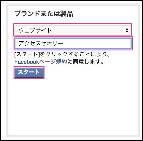 Facebookページの作り方2