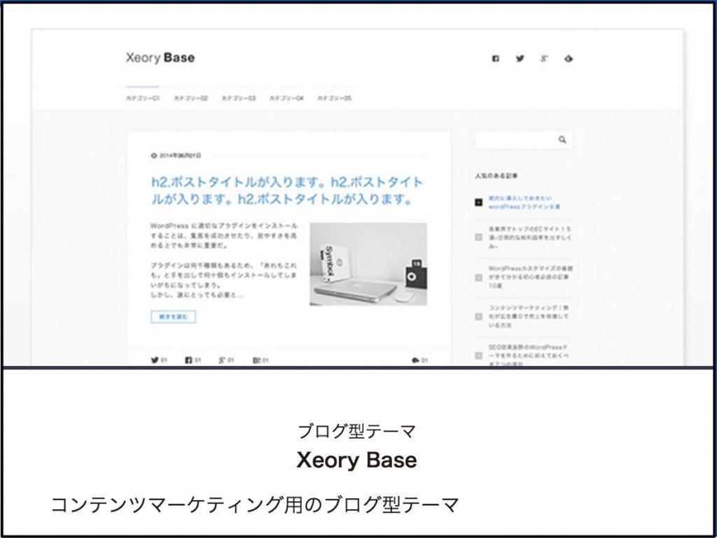 ブログ型xeory紹介