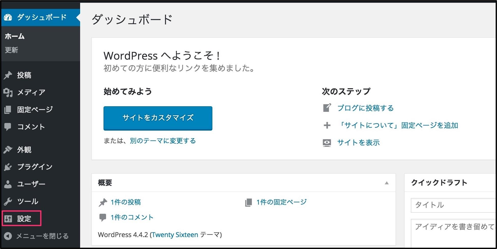 Wordpressサイトタイトル決め方