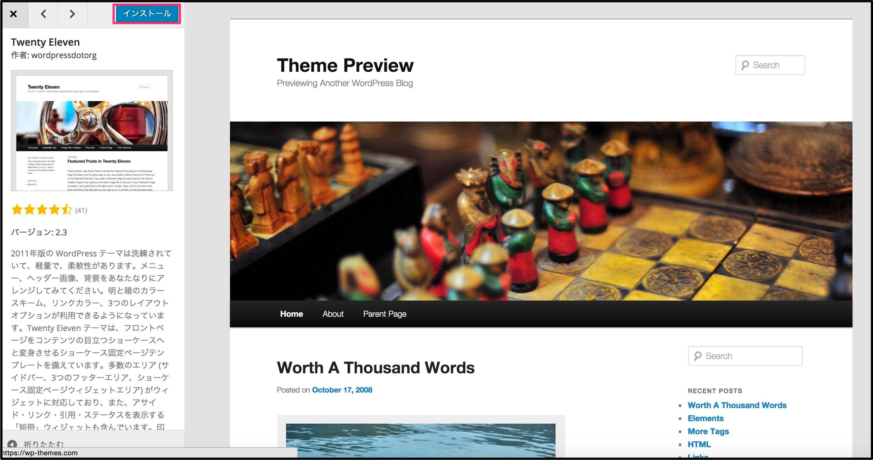 Wordpressテーマインストール11