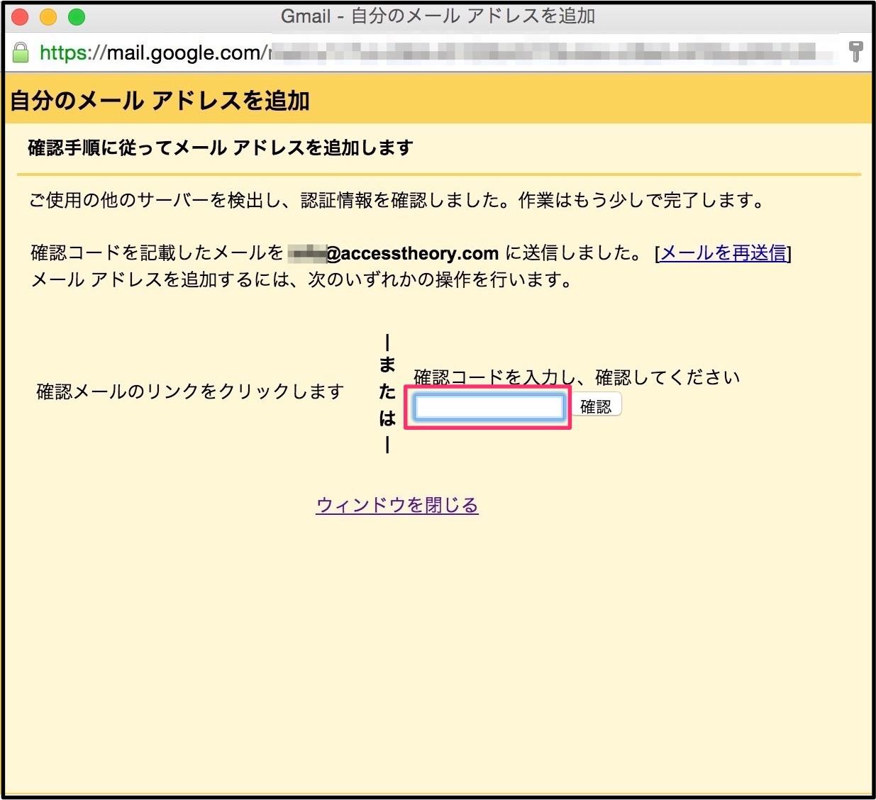 独自ドメインをgmailで送受信する方法18