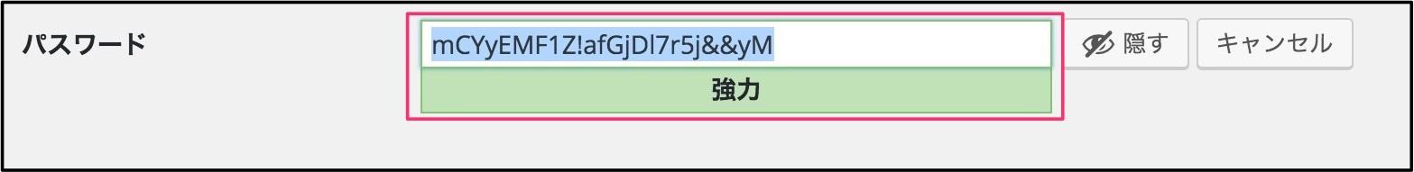 wordpressユーザー登録・変更5