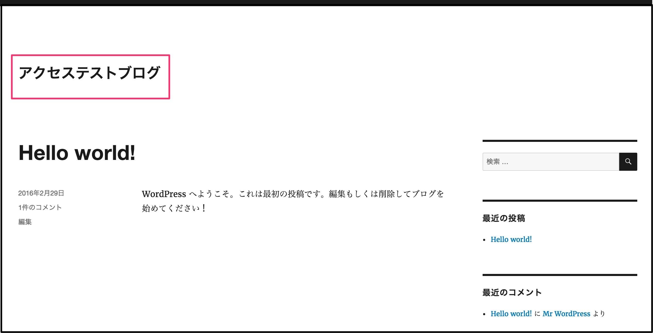 Wordpressサイトタイトル決め方2