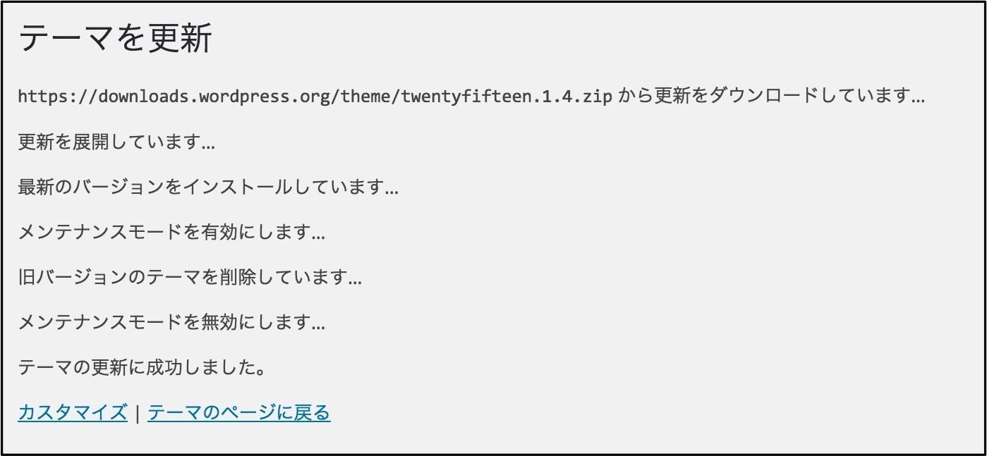wordpressテーマ更新5