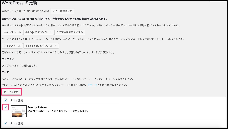 wordpressテーマ更新