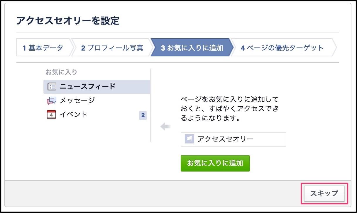 Facebookページの作り方5