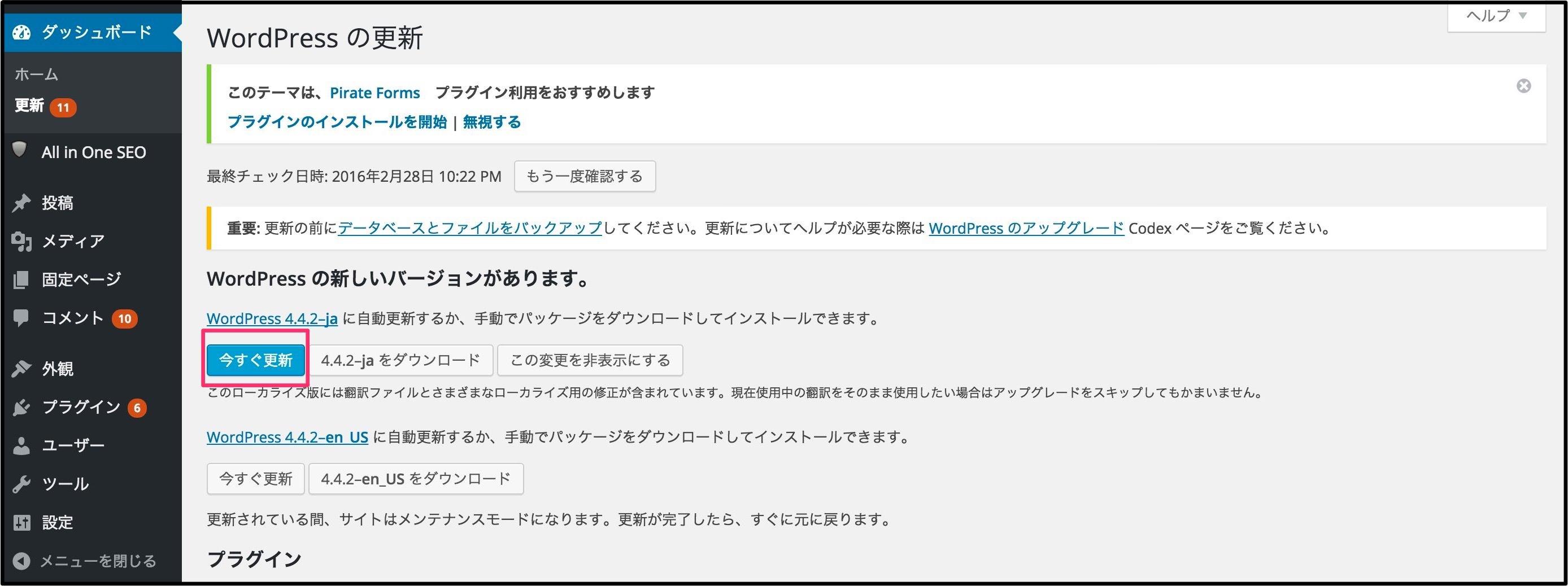 wordpress更新方法