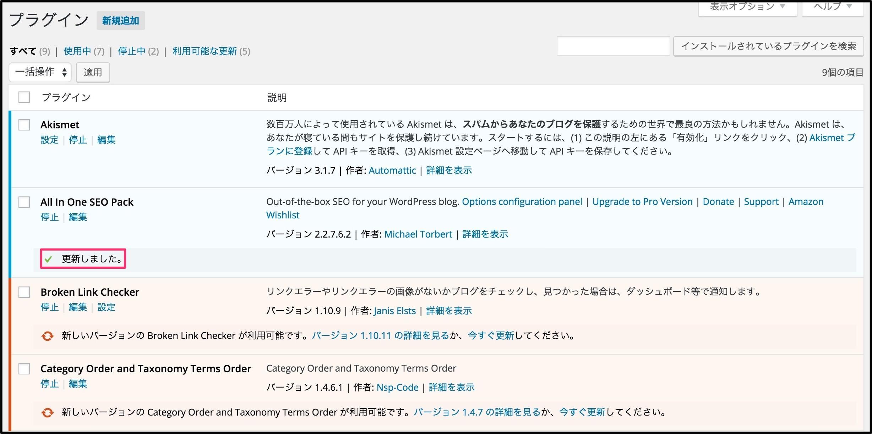 wordpressプラグイン更新4