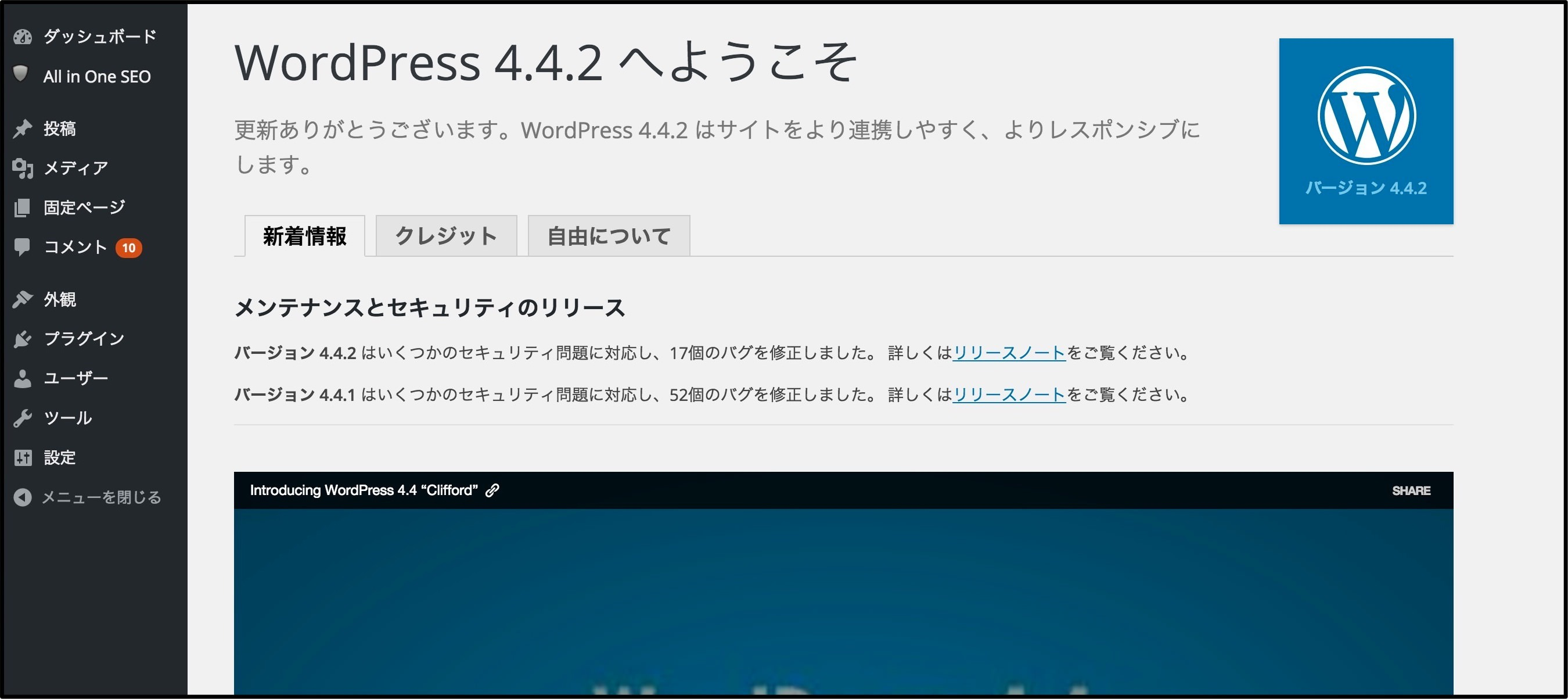 wordpress4.2.2更新