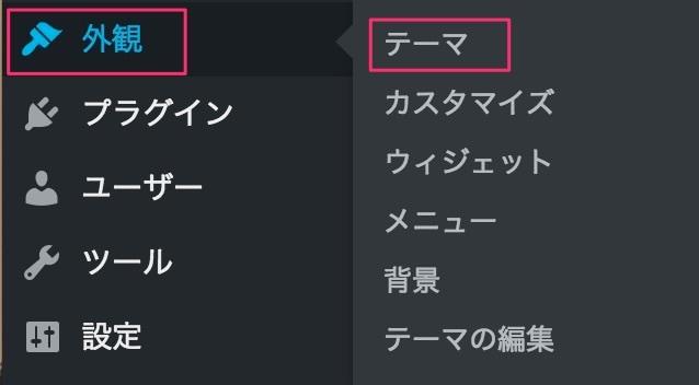 テーマ選択画面表示方法