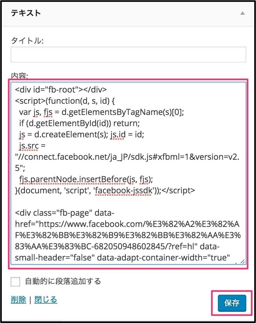 Facebookページをブログに貼り付ける方法5