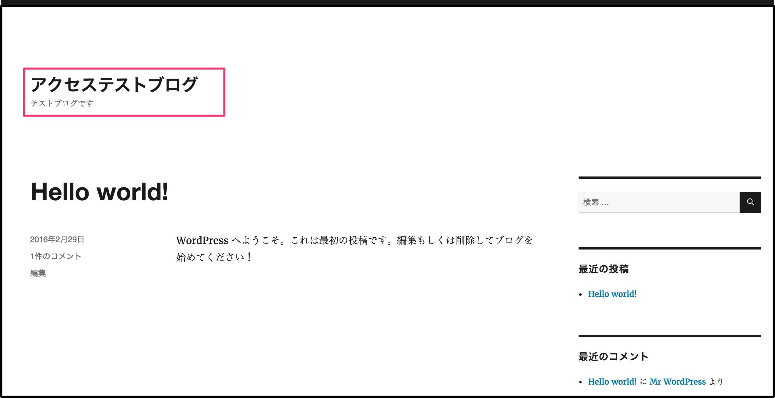 Wordpressサイトタイトル決め方4