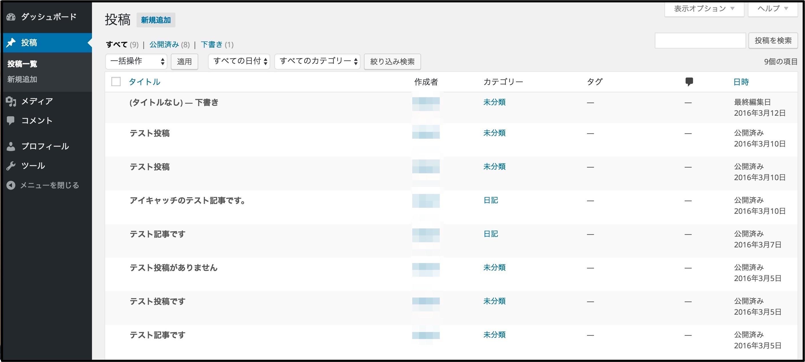 wordpressユーザー登録・変更14