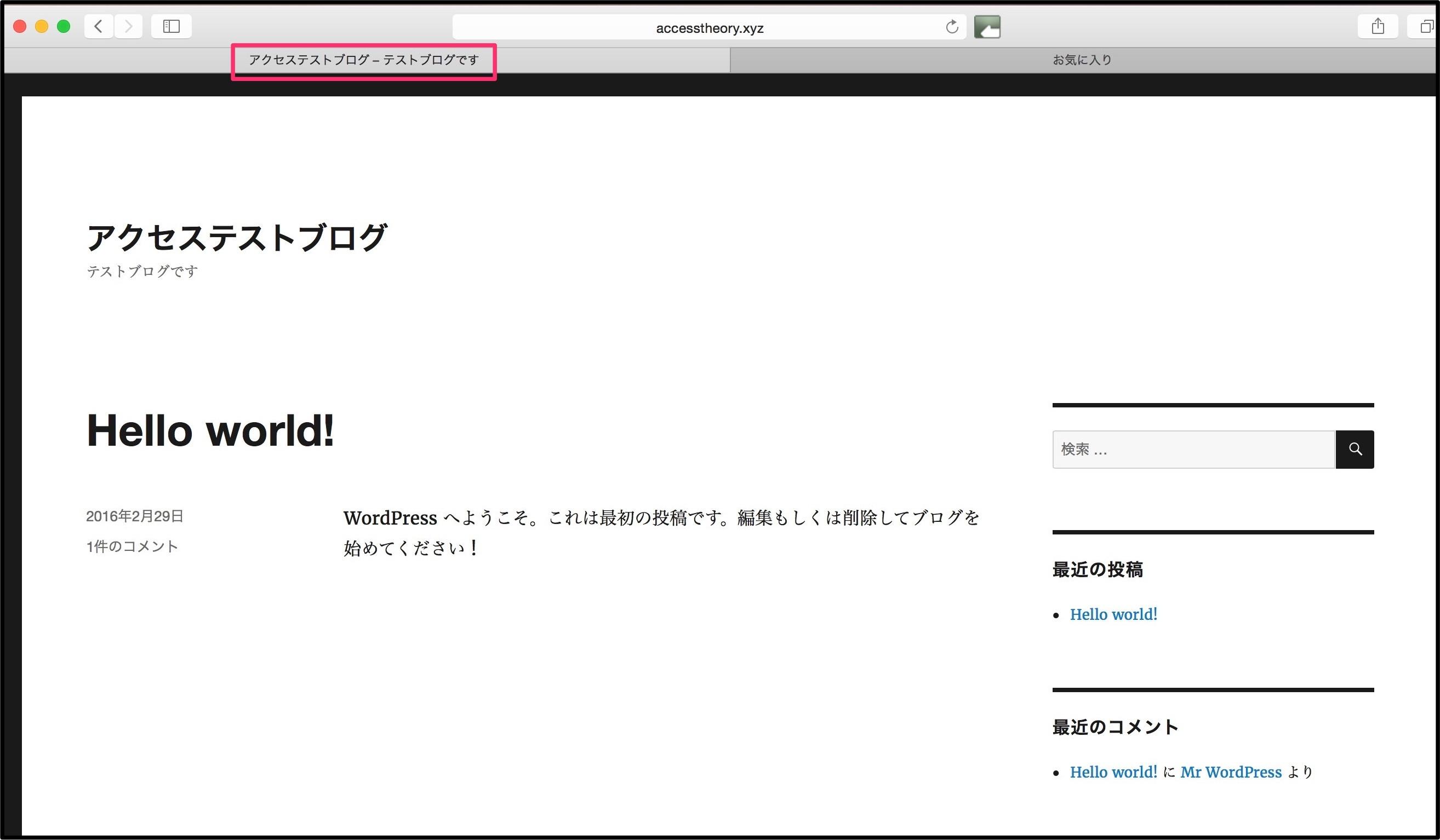 Wordpressサイトタイトル決め方7