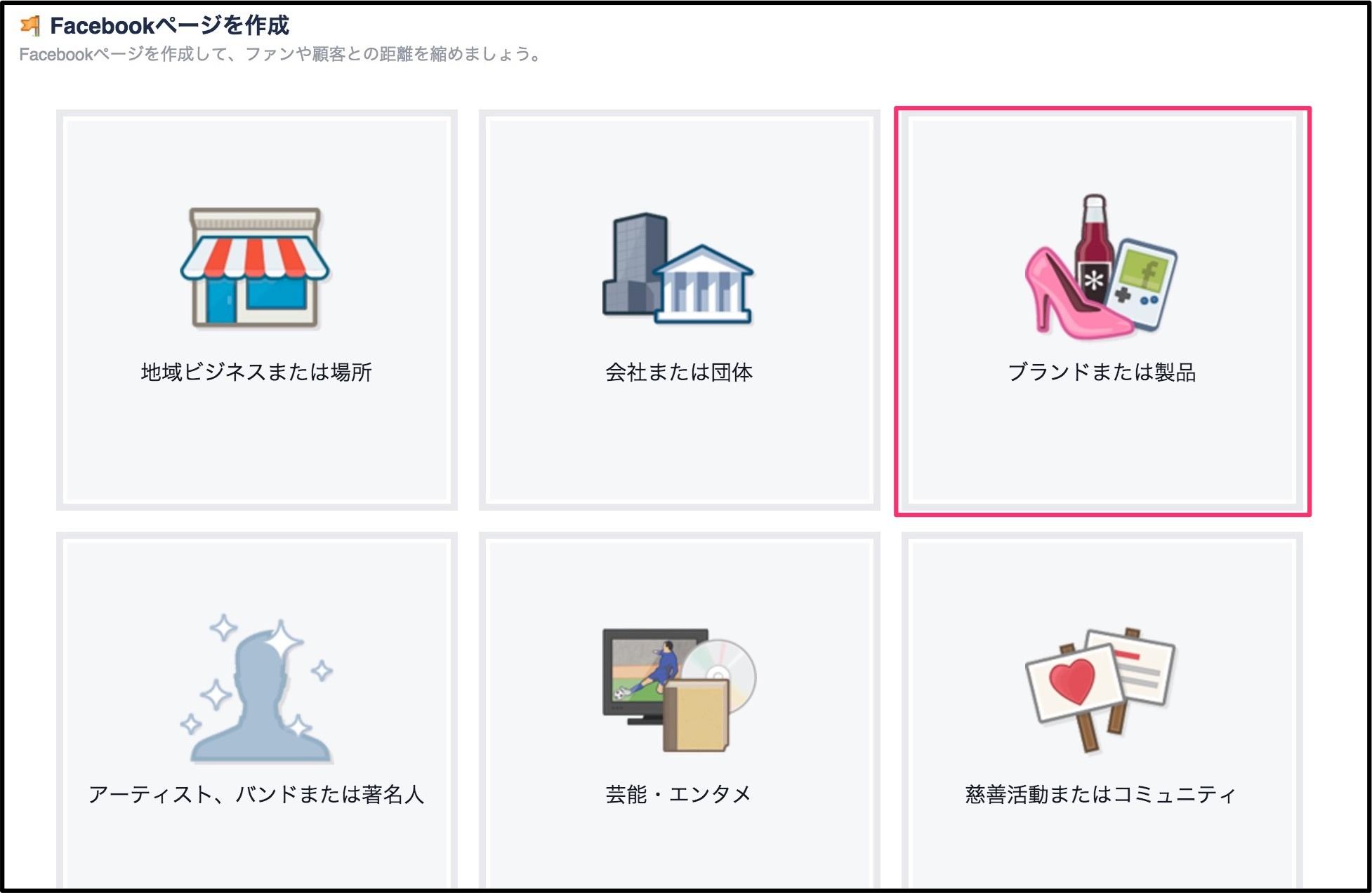 Facebookページの作り方1