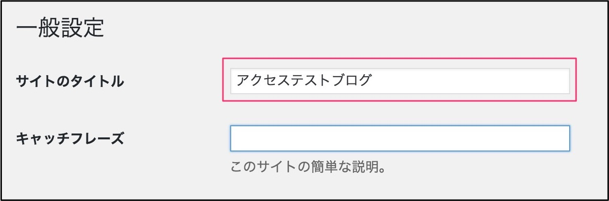 Wordpressサイトタイトル決め方1