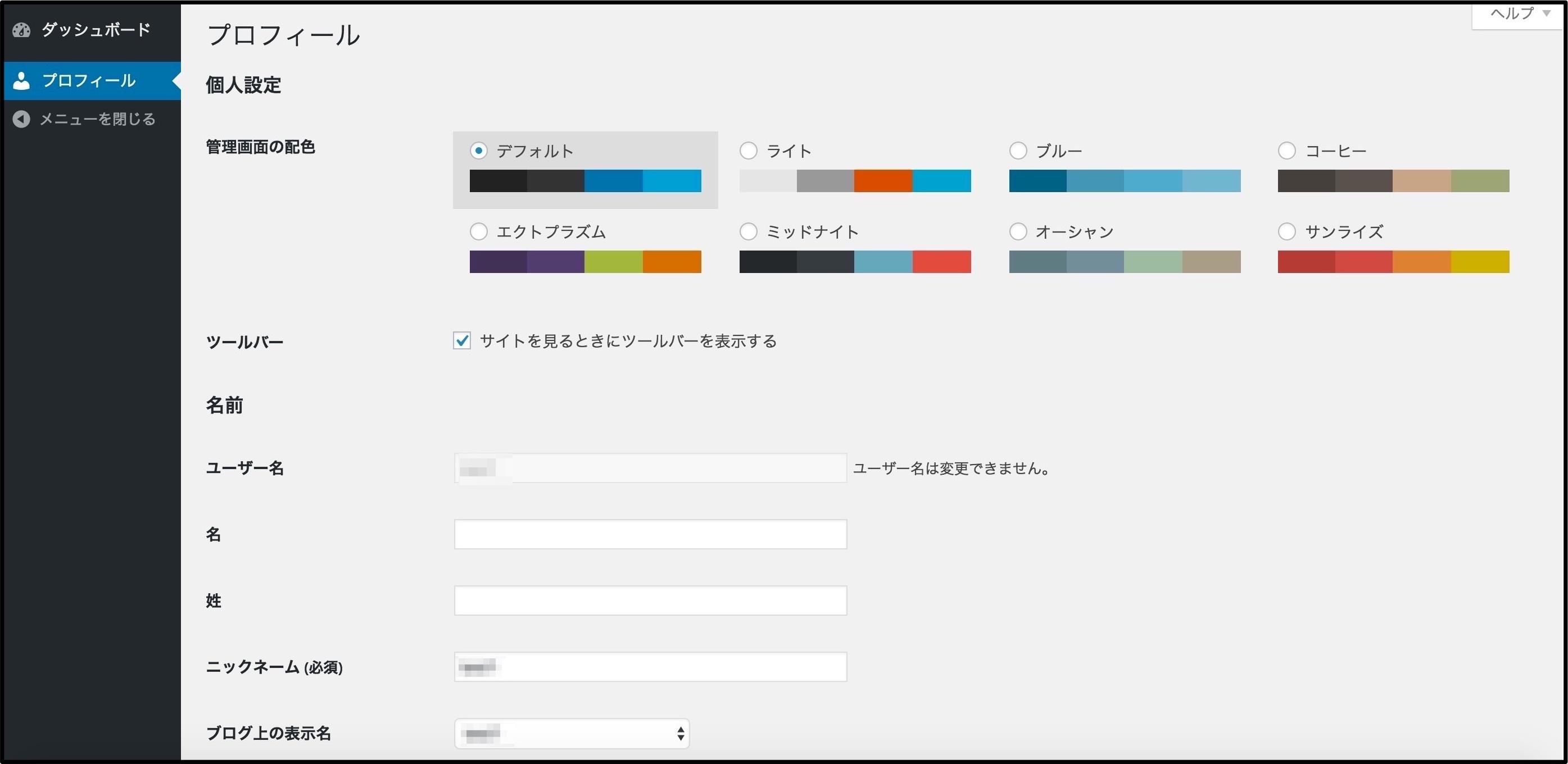 wordpressユーザー登録・変更10