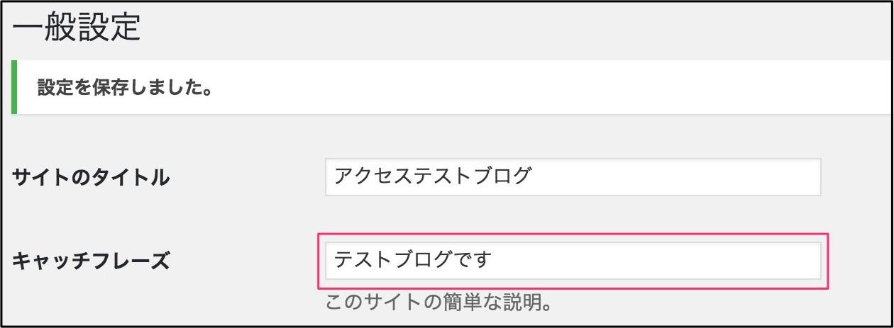 Wordpressサイトタイトル決め方3