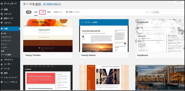 Wordpressテーマインストール2_1