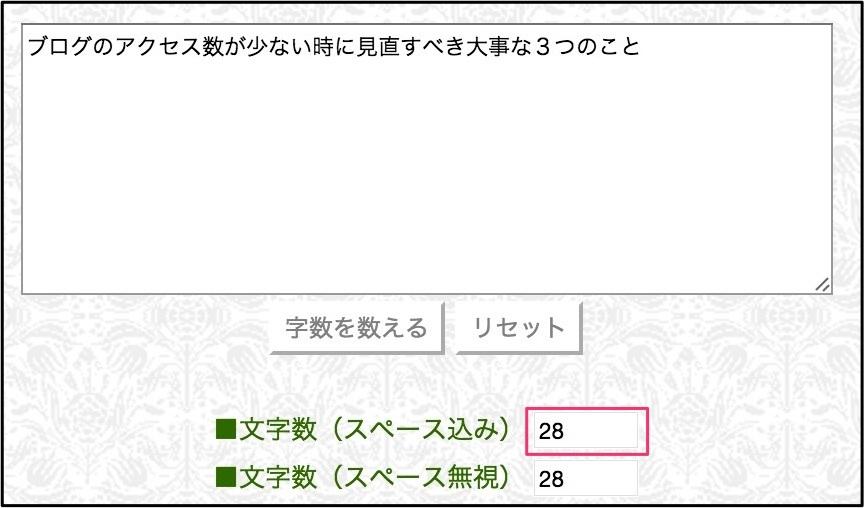 検索における文字数4