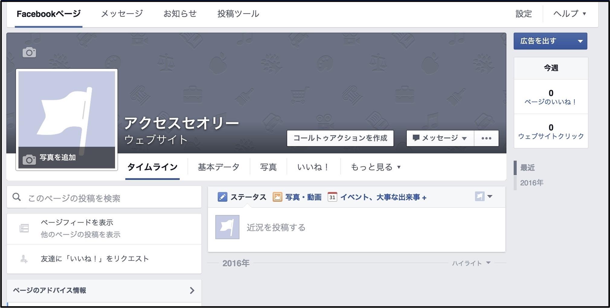 Facebookページの作り方7