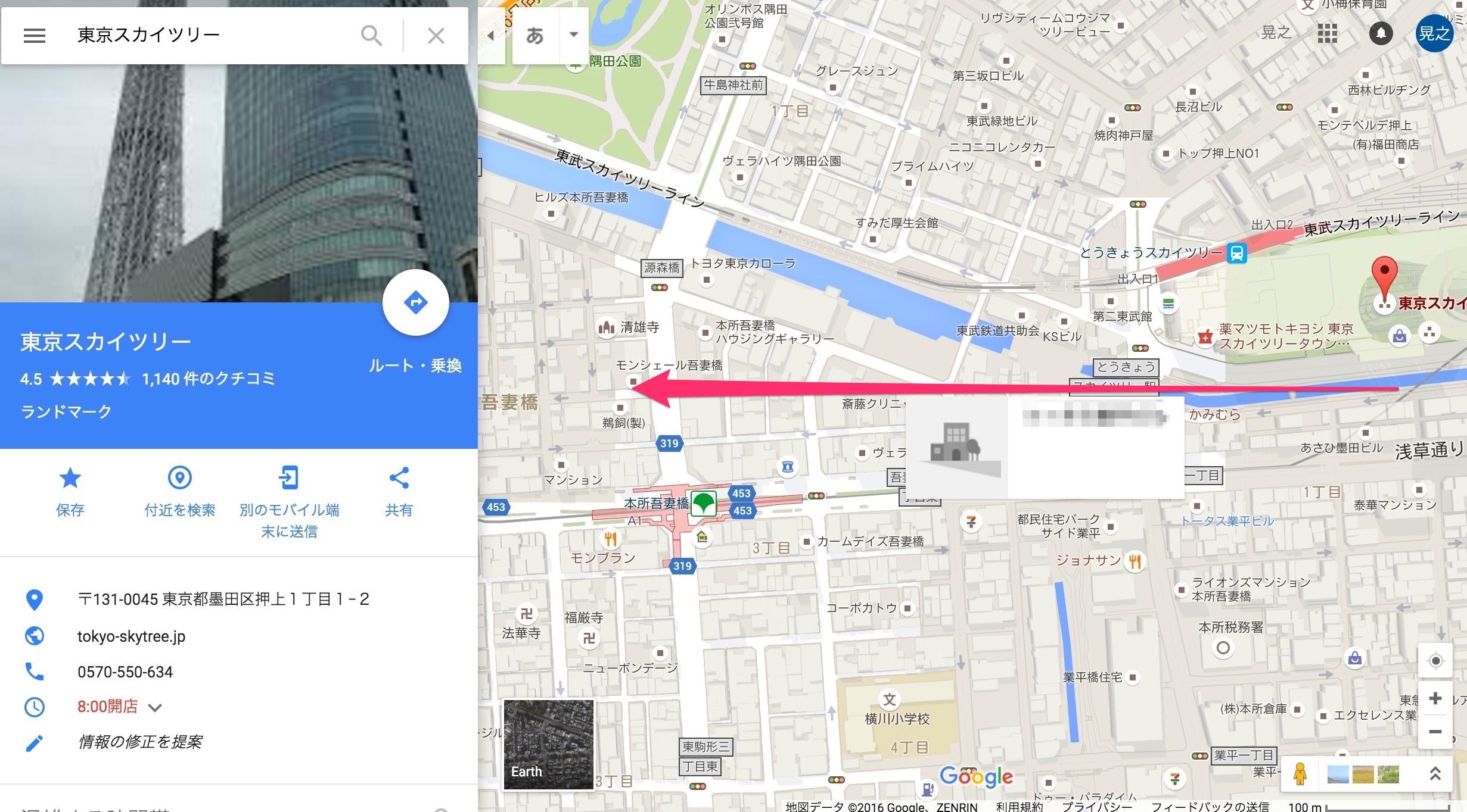 google mapの使い方5