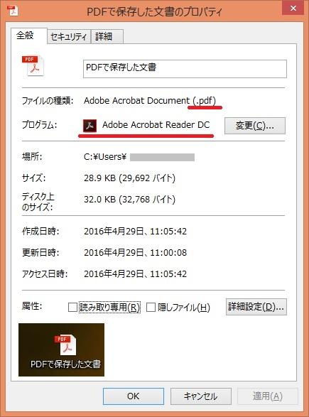 PDF保存04
