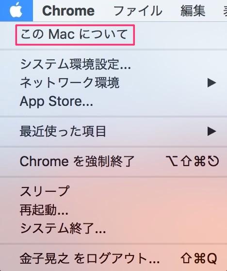 macでスペックを確認2