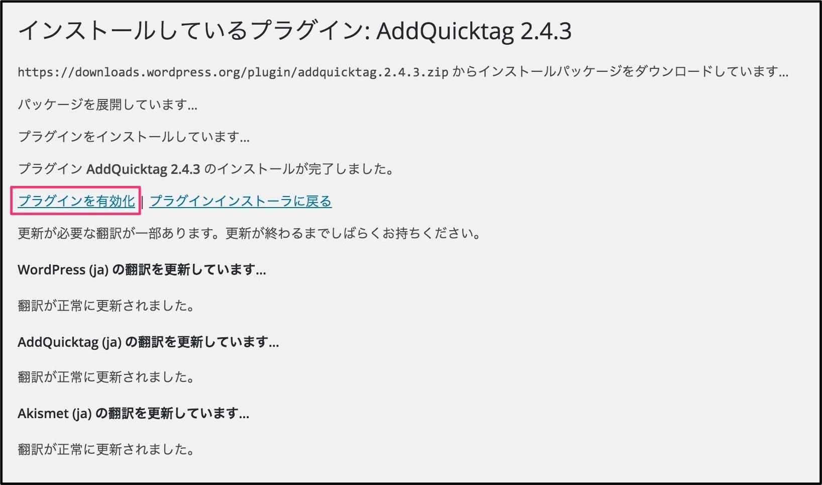 AddQuickTagの設定方法2