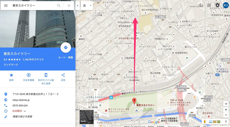 google mapの使い方7