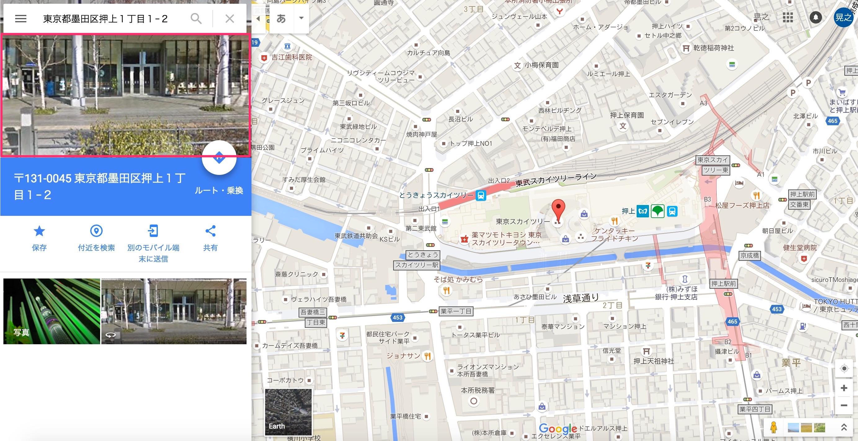 google mapの使い方13