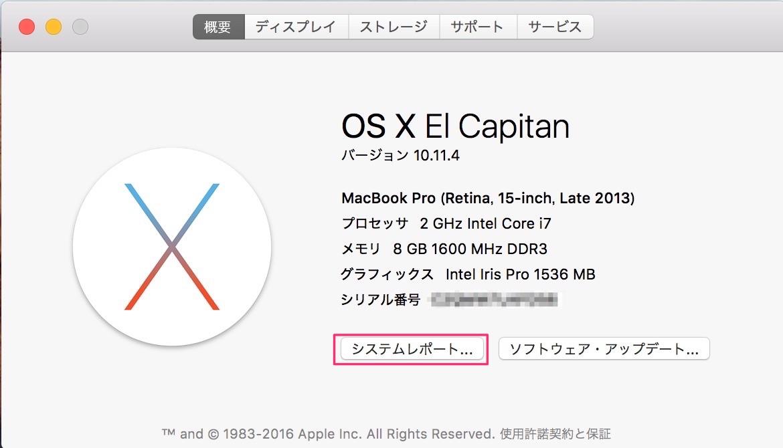 macでスペックを確認6