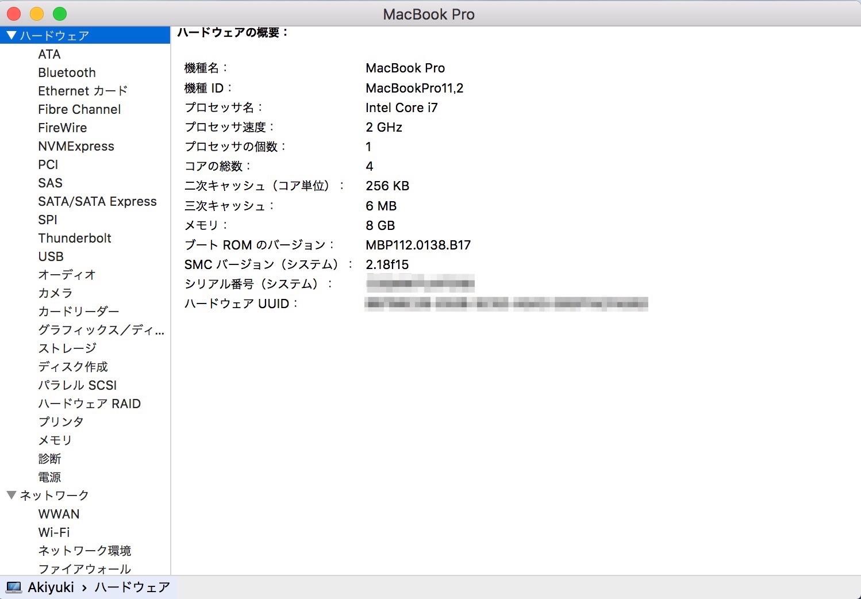 macでスペックを確認7