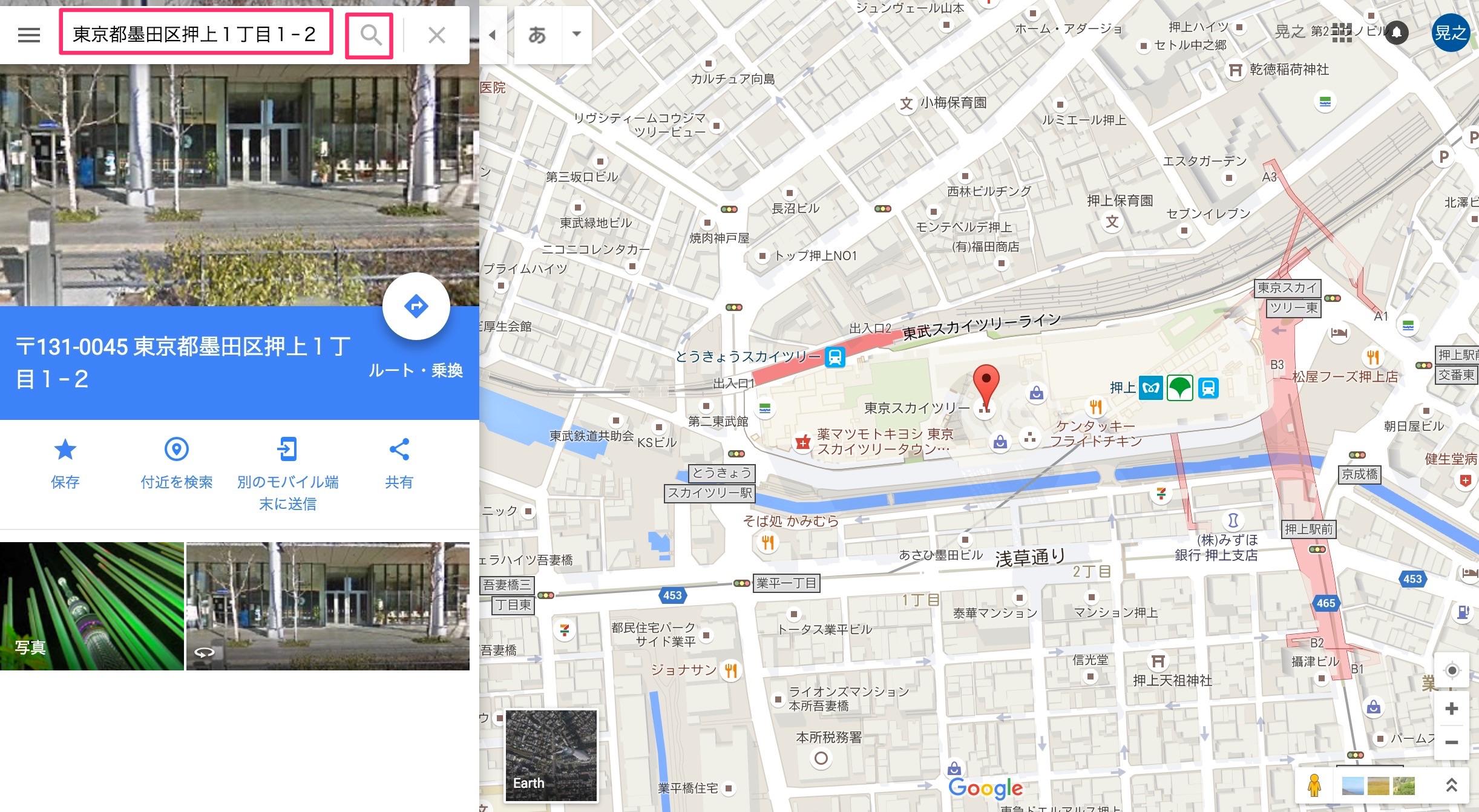 google mapの使い方8