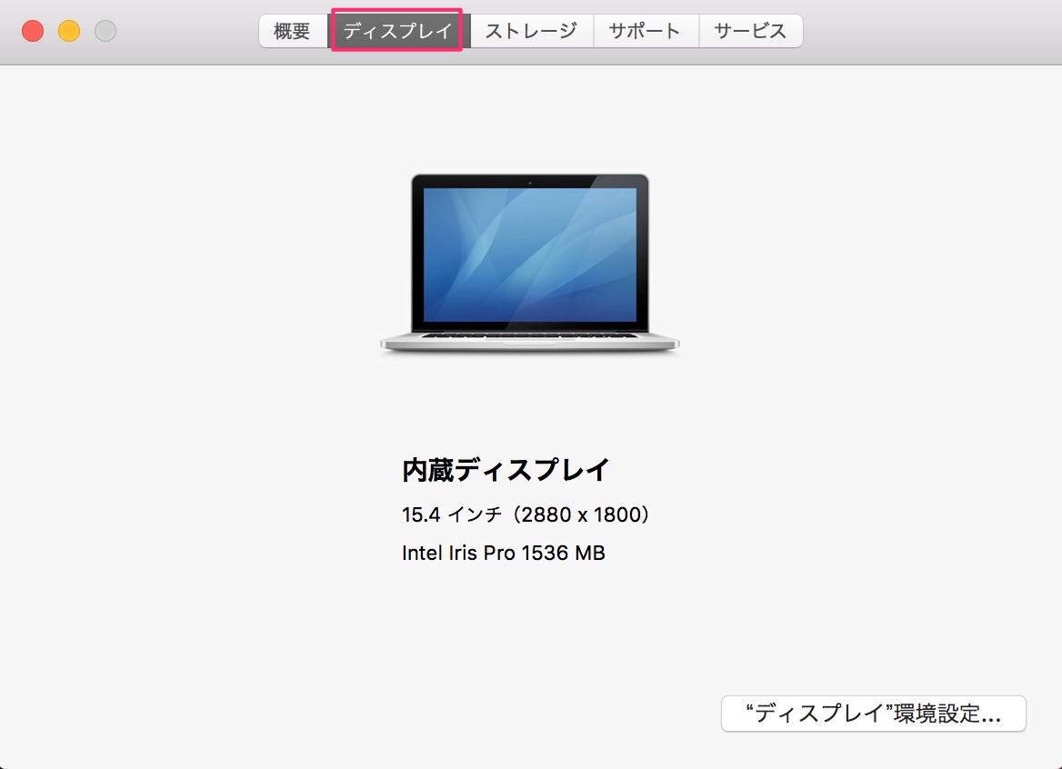 macでスペックを確認4