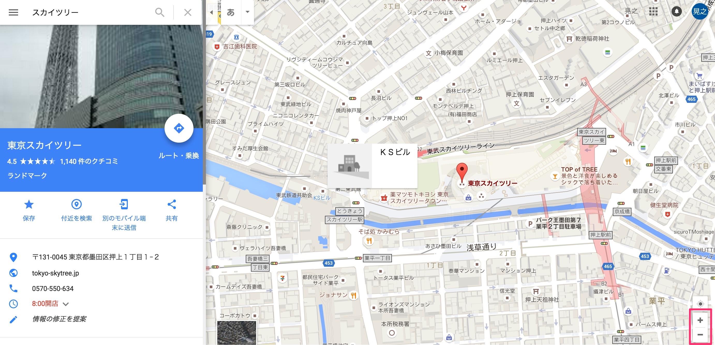 google mapの使い方12