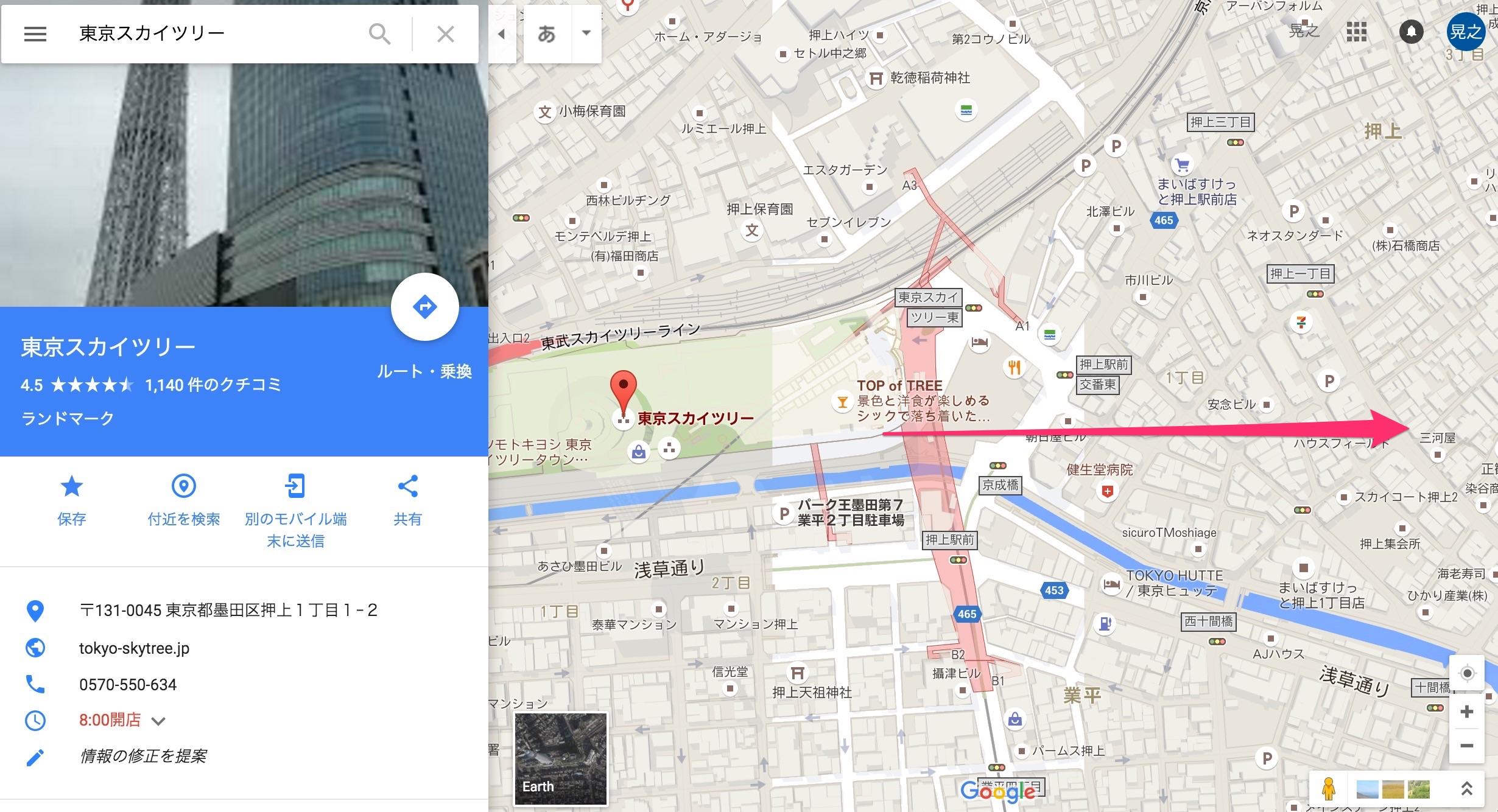 google mapの使い方4
