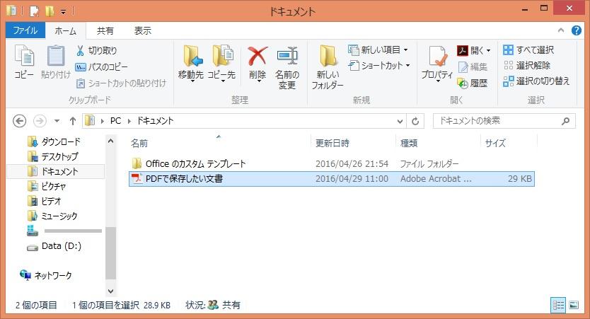 PDF保存02