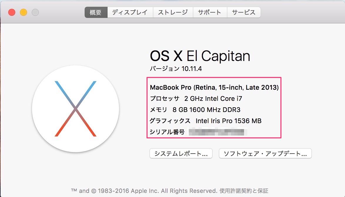 macでスペックを確認3
