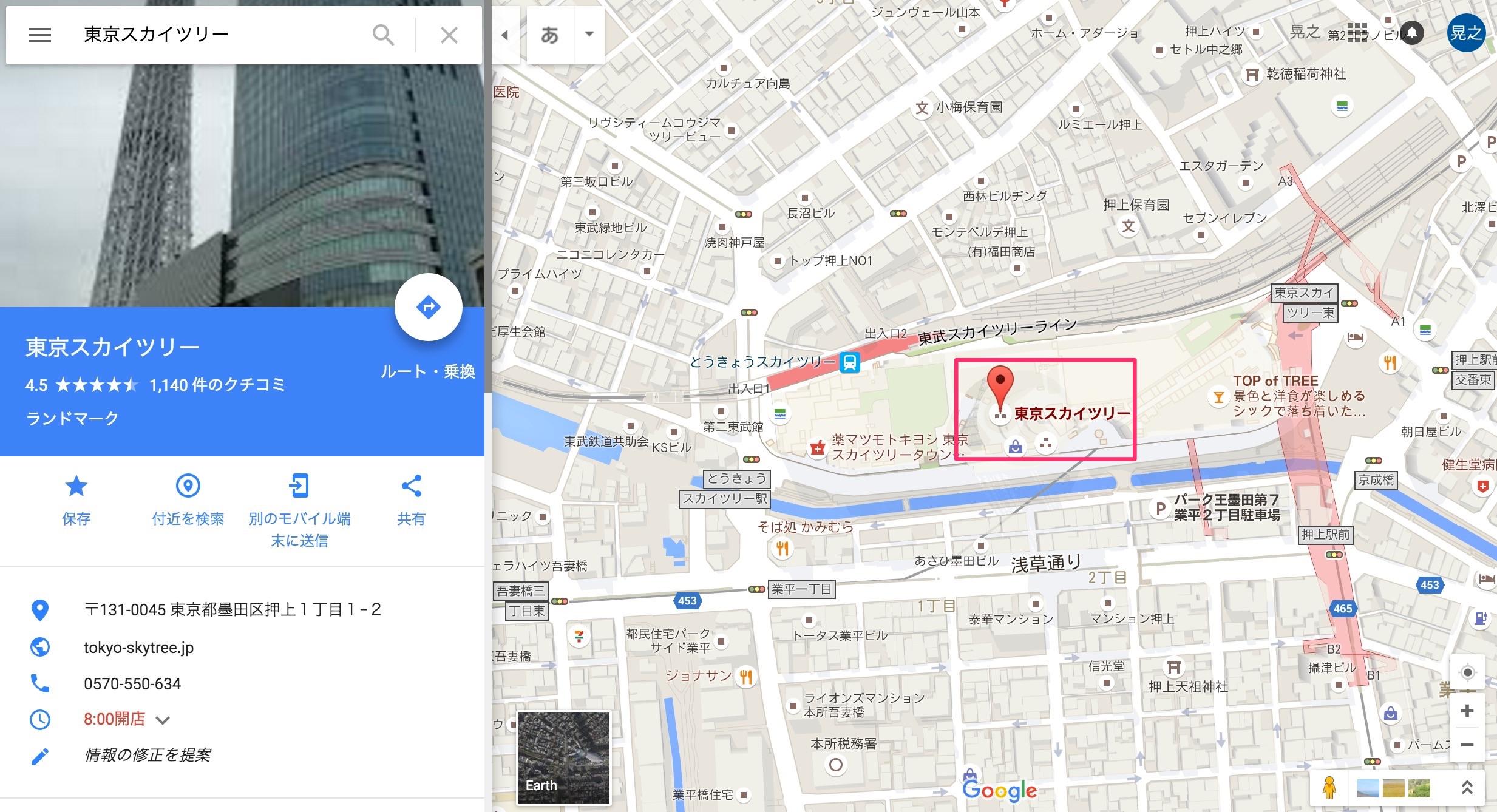 google mapの使い方3