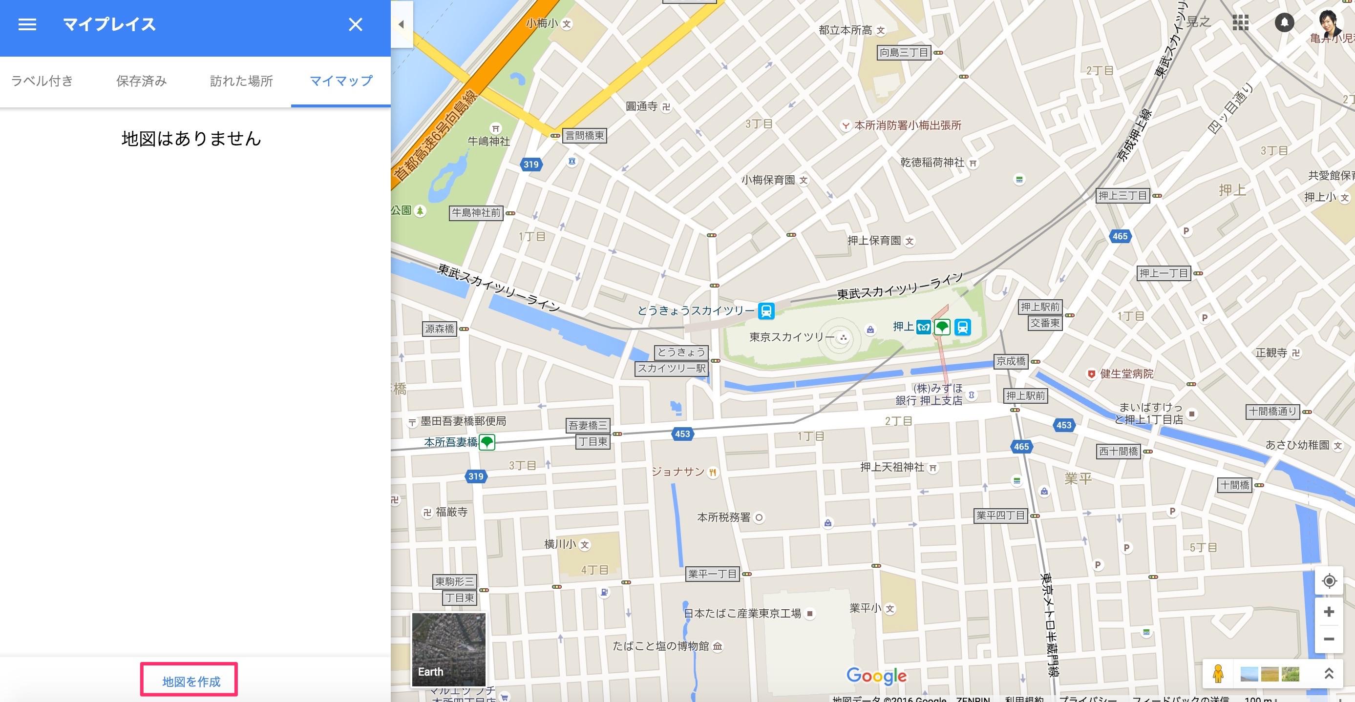 googlemapのマイプレイスの使い方3
