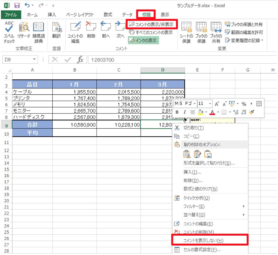 Excelにコメントを使ってメモを残す方法5