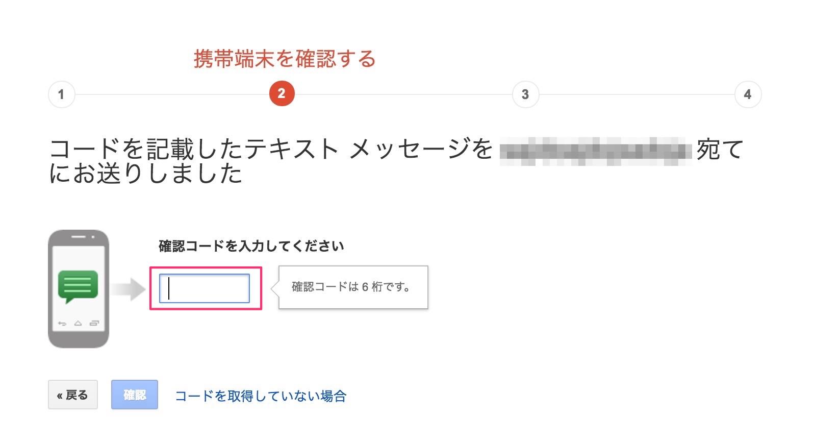 google2段階認証プロセス14