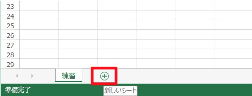 Excel ワークシートの追加、変更、削除の簡単な方法2