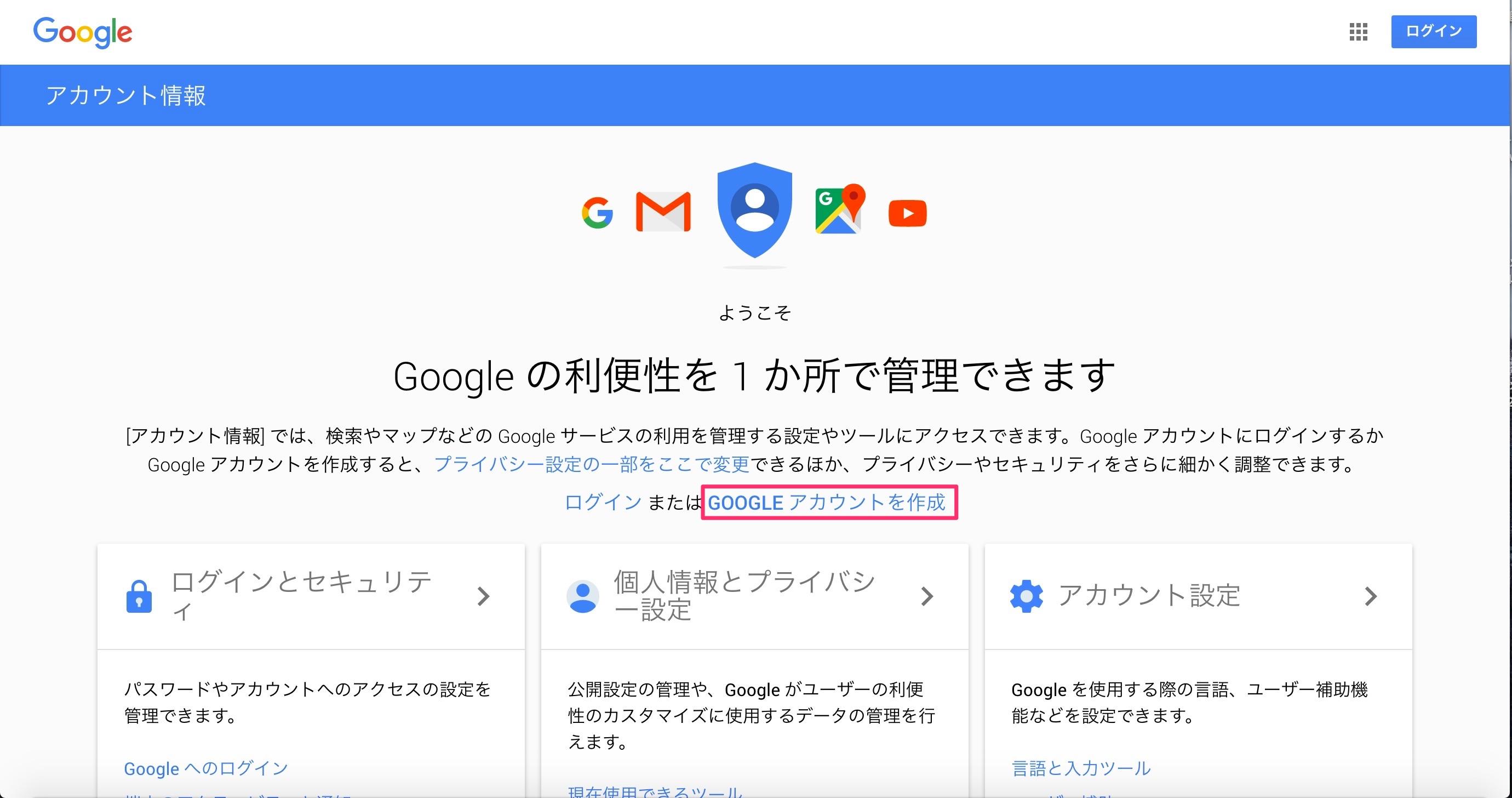 googleのアカウント取得方法2