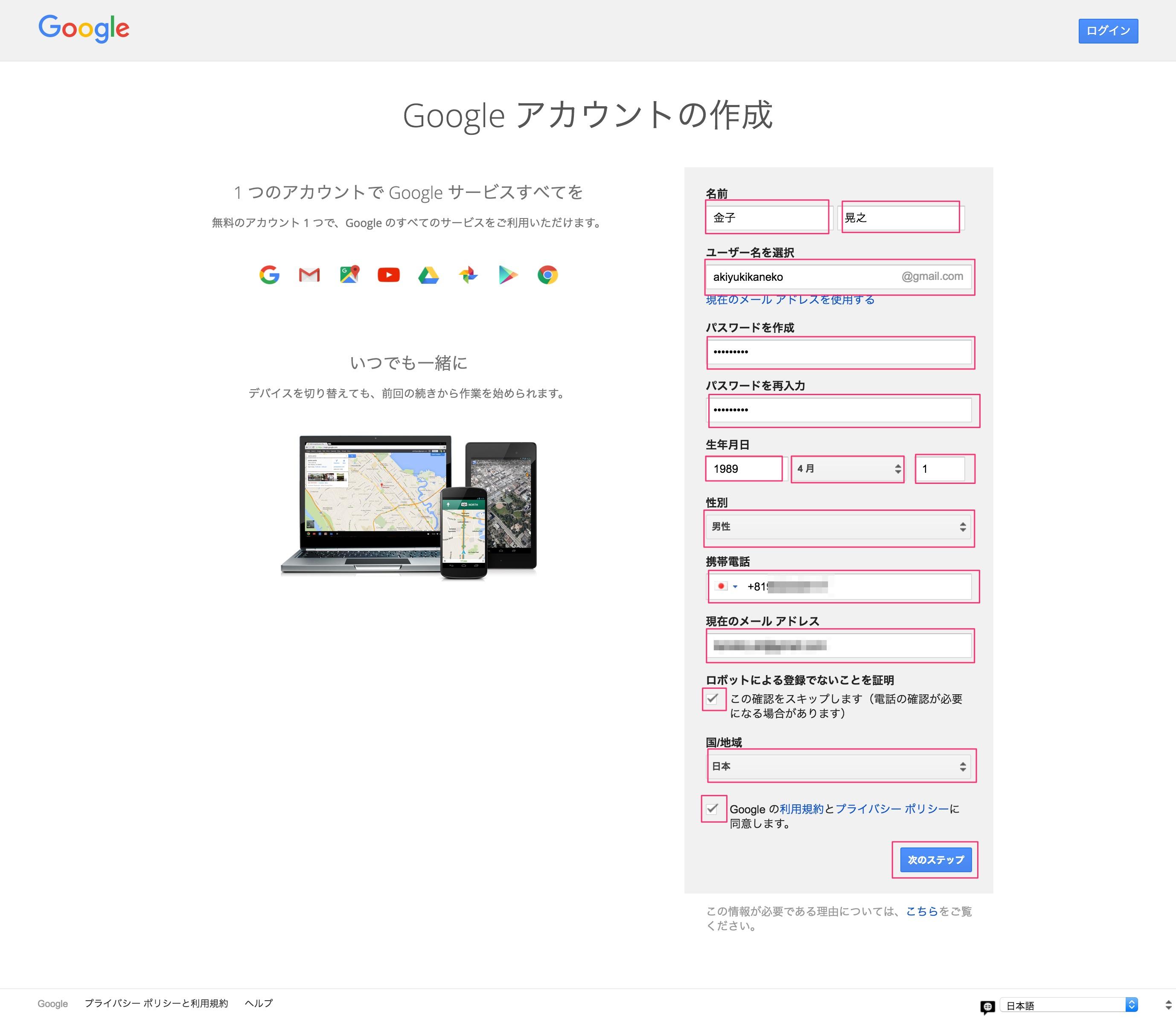 googleのアカウント取得方法4