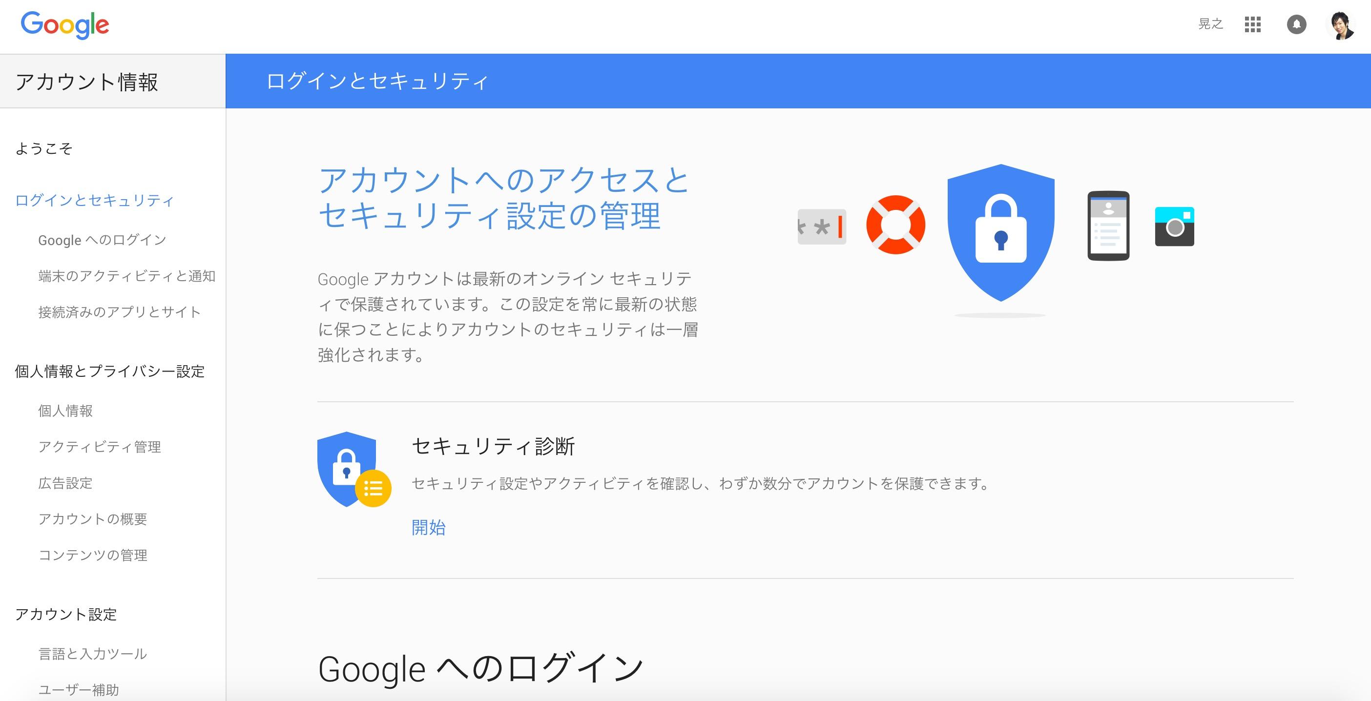 Google2段階認証プロセス10