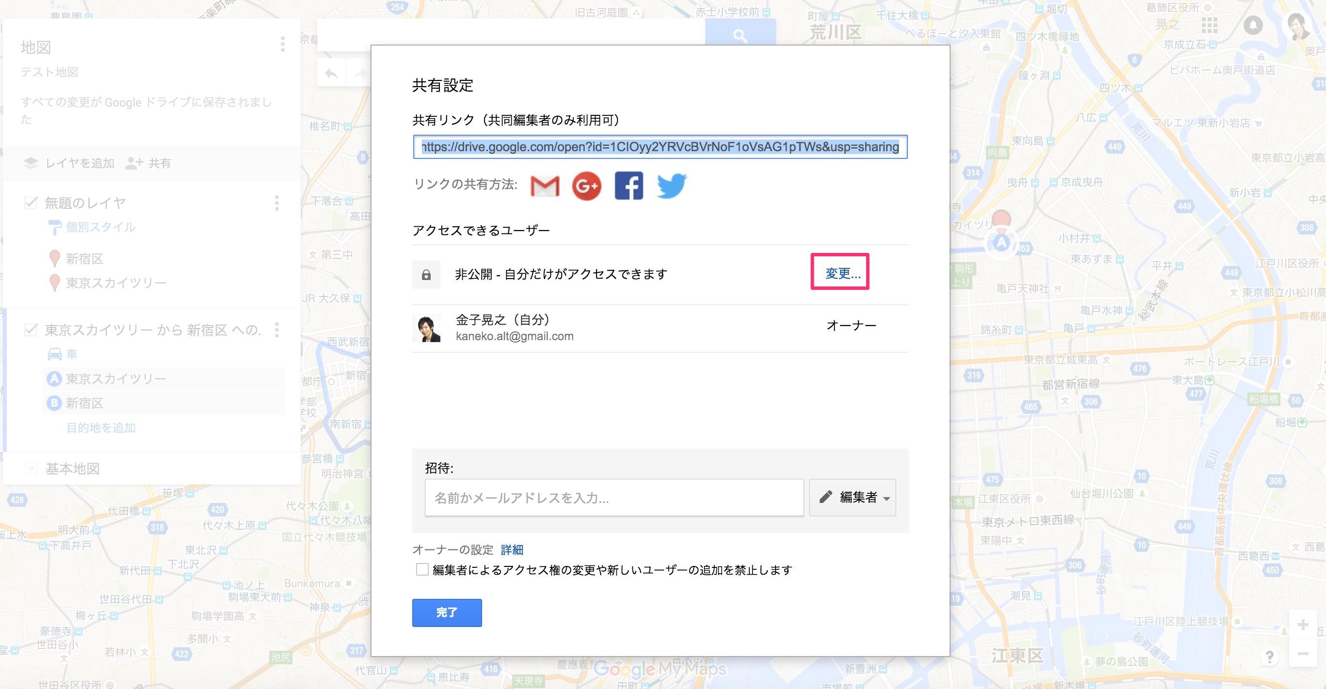 googlemapを共有2