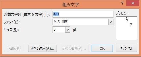 組文字04