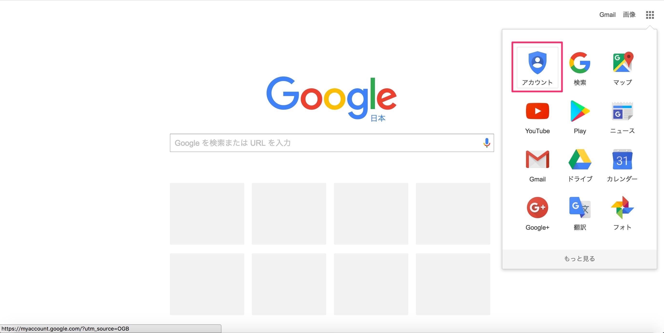 googleのアカウント取得方法1